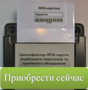 Идентификатор_купить