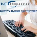 Услуга Виртуальный диспетчер