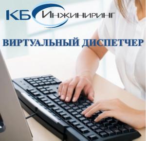 Виртуальный_диспетчер