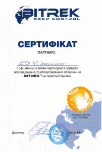 Сертификат Золотого партнёра
