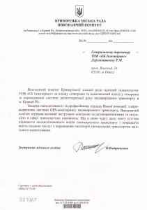 Письмо благодарности Криворожского городского совета